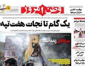 صفحه اول روزنامههای اول آبان 1399