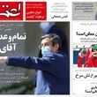تفاوتهای تحریم ایران در سال 91 با سال99 /وقتی از دیوار سفارت بالا میرفتیدفکر میکردید دنیا مشنگ است!/روز طنابکشی در بورس