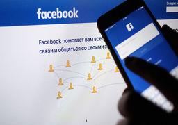 اتحادیه اروپا فیسبوک را تهدید کرد!
