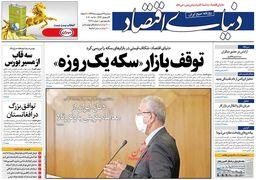 صفحه اول روزنامههای 29 اردیبهشت 1399