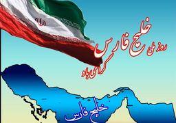 ظریف در  سفر خود به قطر، با انتشار عکس خلیجفارس این روز را تبریک گفت