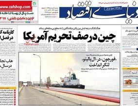 صفحه اول روزنامههای شش خرداد 1399